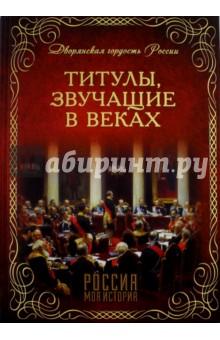 Титулы, звучащие в веках санкт петербургская дворянская родословная книга роды чье внесение