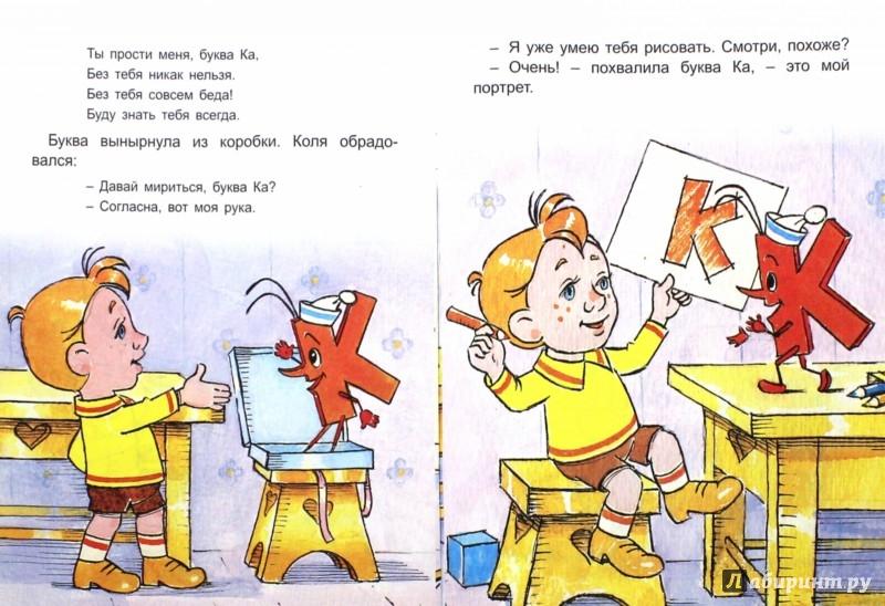 Иллюстрация 1 из 36 для Наш друг Пишичитай - Е. Агранович | Лабиринт - книги. Источник: Лабиринт