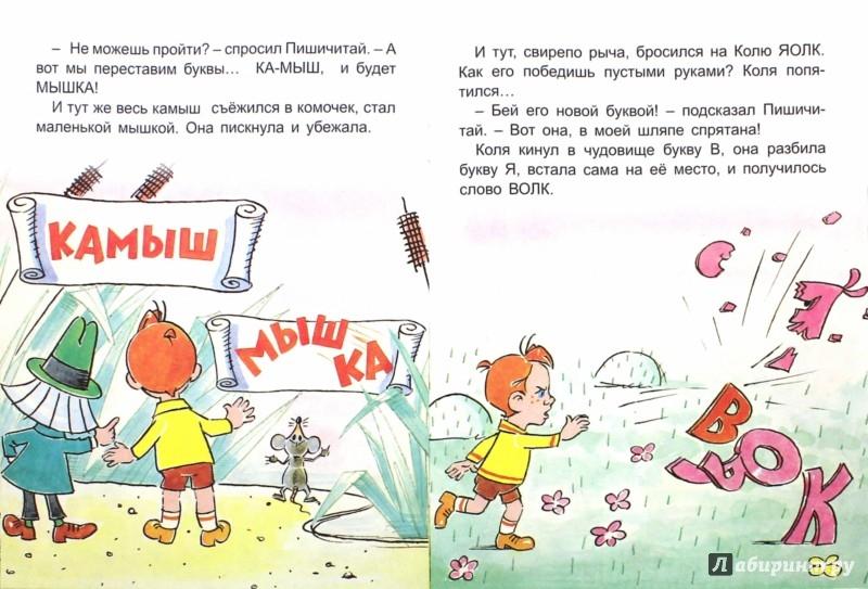 Иллюстрация 1 из 26 для Пишичитай и замок Опечатки - Е. Агранович   Лабиринт - книги. Источник: Лабиринт