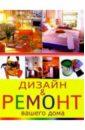 Гарматин Алексей Алексеевич Дизайн и ремонт вашего дома