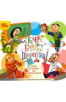 Купить Какие бывают профессии. Стихи и загадки для школьников (CDmp3), 1С, Аудиоспектакли для детей