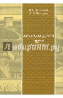 Архимандрит Петр (Каменский) комлев и ковыль