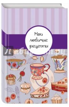 Книга для записи рецептов Чай с пирогом книги эксмо мои любимые рецепты книга для записи рецептов яркий орнамент