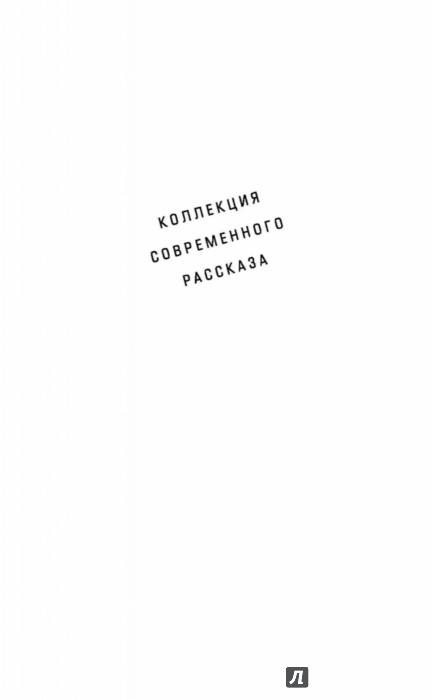 Иллюстрация 1 из 20 для Свой путь - Пелевин, Емец, Садловская | Лабиринт - книги. Источник: Лабиринт