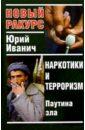 Иванич Юрий Наркотики и терроризм: паутина зла цены онлайн