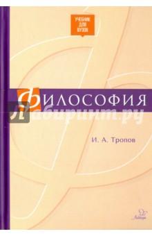 Философия. Учебник для ВУЗов губин в философия учебник губин