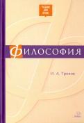 Философия. Учебник для ВУЗов