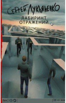 Электронная книга Лабиринт отражений
