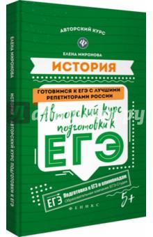 История. Авторский курс подготовки к ЕГЭ быкова н г егэ русский язык для поступающих в вузы и подготовки к егэ