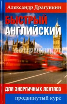 Быстрый английский для энергичных лентяев шах назарова английский для вас купить