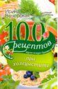 100 рецептов при холецистите, Вечерская Ирина