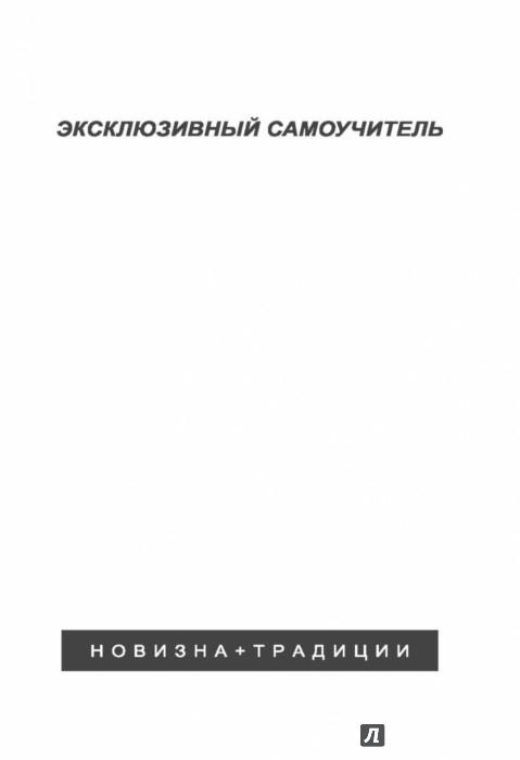 Иллюстрация 1 из 42 для Испанский язык. Новый самоучитель - Раевская, Ковригина | Лабиринт - книги. Источник: Лабиринт