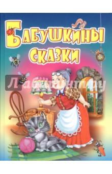 Бабушкины сказки. Русские народные сказки, загадки, считалки, скороговорки, колыбельные и песенки полна хата ребят игры считалки песенки потешки
