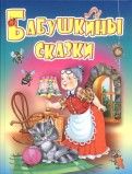 Бабушкины сказки. Русские народные сказки, загадки, считалки, скороговорки, колыбельные и песенки