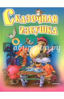 Сказочная избушка. Русские народные сказки, загадки, считалки, скороговорки, колыбельные и песенки полна хата ребят игры считалки песенки потешки