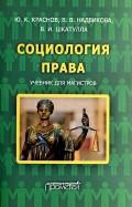 Социология права. Учебник для магистров