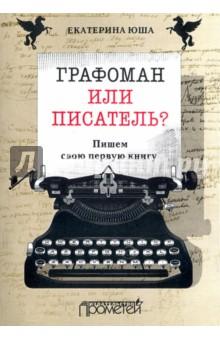 Графоман или писатель? Пишем свою первую книгу графоман