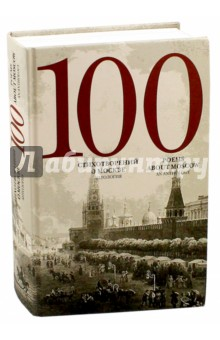 100 стихотворений о Москве. Антология