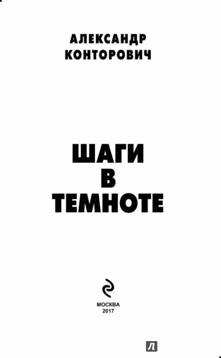 ШАГИ В ТЕМНОТЕ АВТОР АЛЕКСАНДР КОНТОРОВИЧ СКАЧАТЬ БЕСПЛАТНО