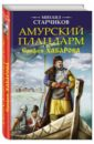 Амурский плацдарм Ерофея Хабарова, Старчиков Михаил Юрьевич