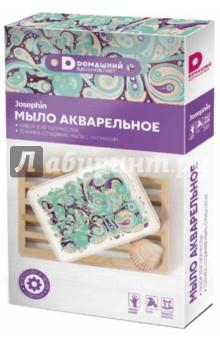 Josephin. Мыло акварельное Домашний. Вихрь (404101) набор для изготовления мыла инновации для детей мыльная мастерская тропический микс 744