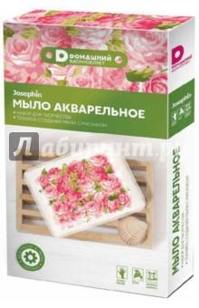 Josephin. Мыло акварельное Домашний. Розы (404103) набор для изготовления мыла инновации для детей мыльная мастерская тропический микс 744
