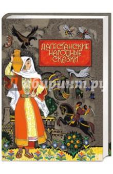 Купить Дагестанские народные сказки, Речь, Сказки народов мира
