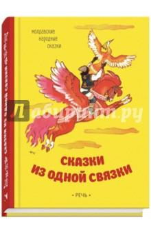 Купить Сказки из одной связки. Молдавские народные сказки, Речь, Сказки народов мира
