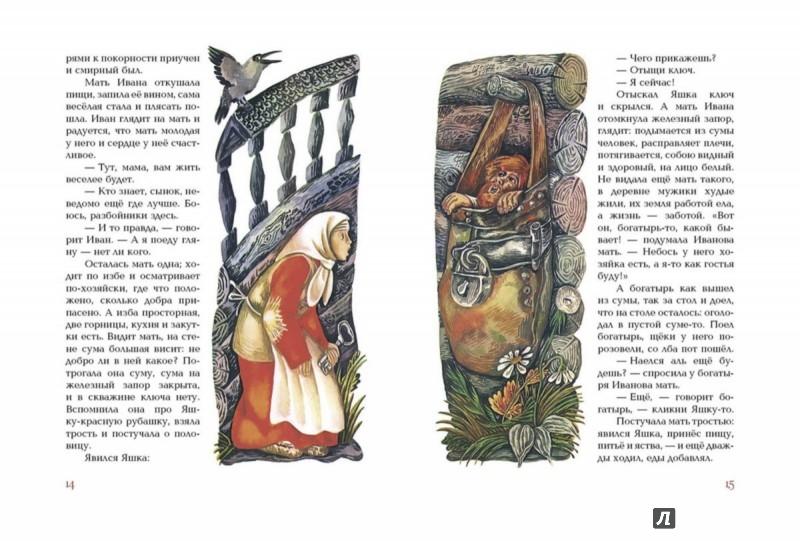 Иллюстрация 4 из 62 для Умная внучка - Андрей Платонов   Лабиринт - книги. Источник: Лабиринт