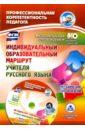 Индивидуальный образовательный маршрут учителя русского языка. Методическое сопровождение (+CD),