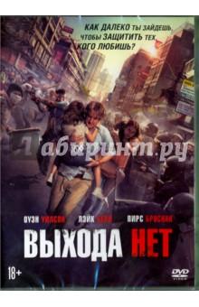 Выхода нет (DVD) джек восьмеркин американец 2 dvd