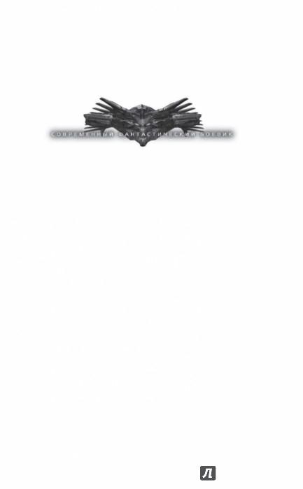 Иллюстрация 1 из 14 для Кондотьер - Макс Мах | Лабиринт - книги. Источник: Лабиринт