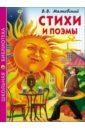 Стихи и поэмы. В. Маяковский, Маяковский Владимир Владимирович
