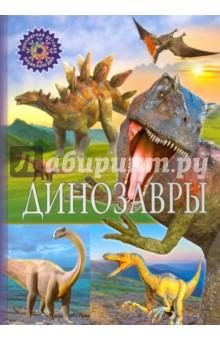 книги владис динозавры любимая детская энциклопедия Динозавры