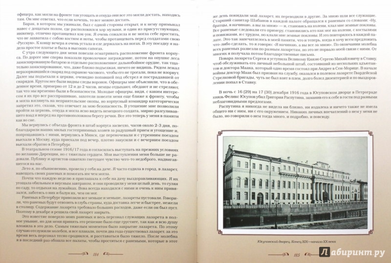 Иллюстрация 1 из 5 для Матильда Кшесинская. Воспоминания - Матильда Кшесинская | Лабиринт - книги. Источник: Лабиринт