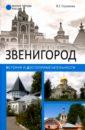 Обложка Звенигород. История и достопримечательности