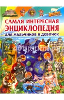 Купить Самая Интересная Энциклопедия Для Мальчиков И Девочек