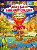 Детская энциклопедия. Интересно обо всём на свете
