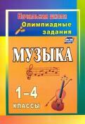 Музыка. 1-4 классы. Олимпиадные задания. ФГОС