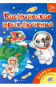 Космическое приключение. Книжка-плакат