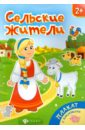 Сельские жители. Книжка-плакат fenix плакат сельские жители