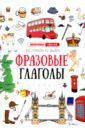 Гурикова Юлия Сергеевна, Дюдяева Вера Евгеньевна Фразовые глаголы