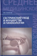 Сестринский уход в акушерстве и гинекологии. Учебное пособие