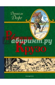 Робинзон Крузо воспоминания о наполеоновских войнах 1802 1815