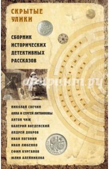 Скрытые улики. Сборник исторических детективных рассказов николай свечин ночные всадники сборник