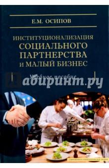 Институционализация социального партнерства и малый бизнес. Учебное пособие 20 pcs lot 2sa817 y a817 y 2sa817 to 92