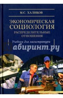 Экономическая социология: распределительные отношения. Учебное пособие
