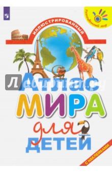 Иллюстрированный атлас мира для детей н андрианова атлас мира для детей