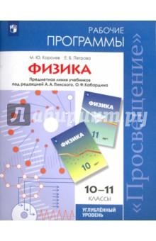 Физика. 10-11 классы. Рабочие программы. Углубленный уровень. ФГОС от Лабиринт