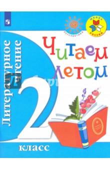Литературное чтение. 2 класс. Читаем летом Просвещение